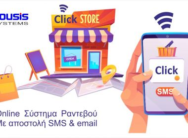 click sms ηλεκτρονικό σύστημα ραντεβού